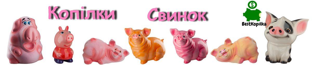 Копилки Свинок