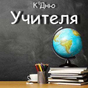 Сувениры к Дню Учителя