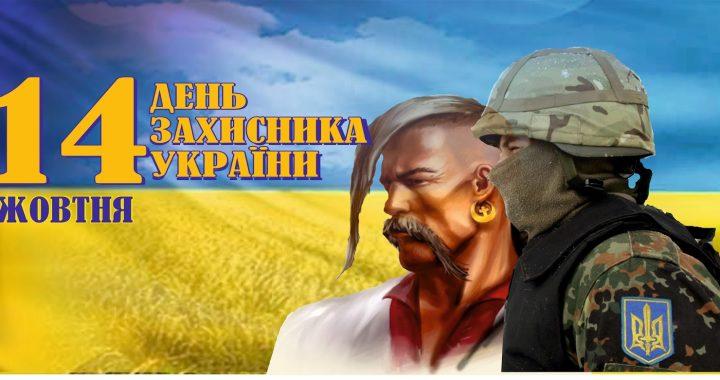 Подарунки на день захисника України