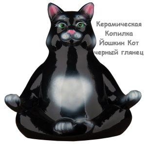 Керамическая Копилка Йошкин Кот черный глянец