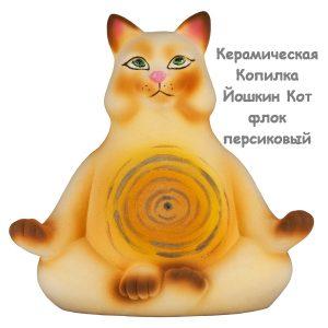 Керамическая Копилка Йошкин Кот флок персиковый солнце