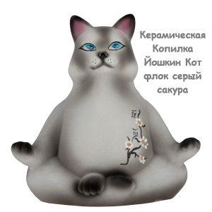 Керамическая Копилка Йошкин Кот флок серый сакура