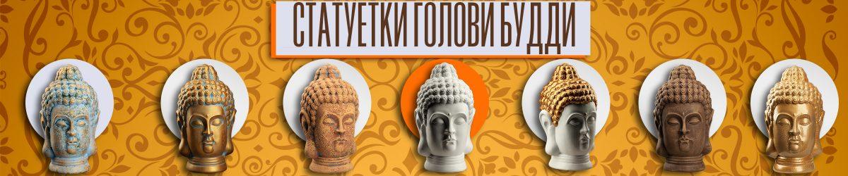 Купити статуетку будди україна