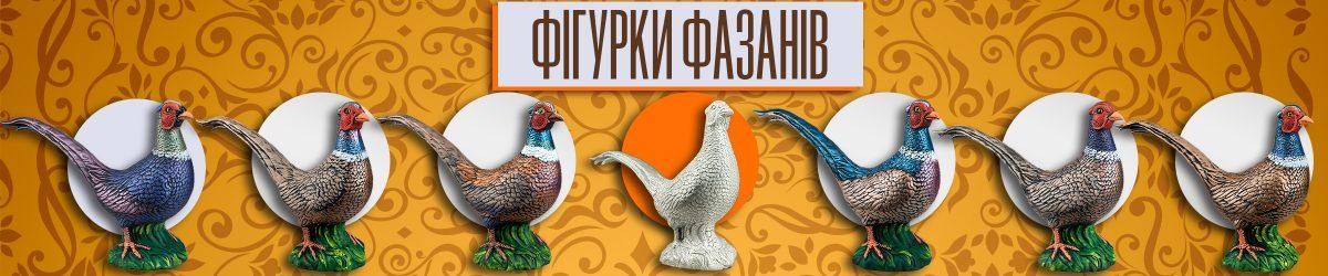 Статуетка фазан купити Україна